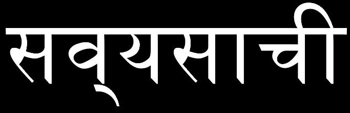 savyasachi_hindi